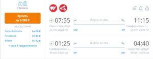 Крымский бархатный сезон в сентября от 8000 руб. туда-обратно, выбор дат на весь сентябрь