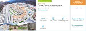 Туры из Москвы в Сочи на 5 ночей от 7800руб./чел