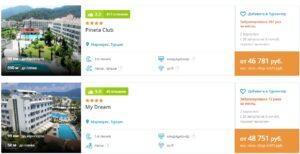Туры в Турцию из СПБ на 6 ночей от 23000руб./чел
