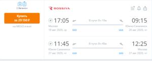 Из Москвы на Сахалин за 20300 рублей туда-обратно!