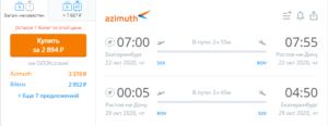 Из Екатеринбурга в Ростов за 2900 рублей туда-обратно!