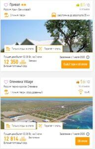 Подборка туров в Крым с вылетом из Москвы в начале августа. От 6200р/чел на 3,5,7 и 21 ночь