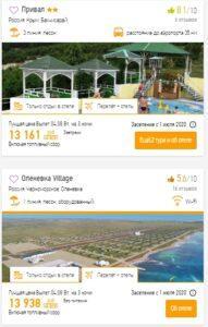 Подборка туров в Крым для Санкт-Петербурга. От 6600р/чел на 3-18 ночей