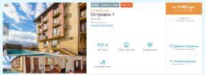 Горящий короткий тур в Анапу из Екатеринбурга на 3 ночи за 6900 рублей с человека