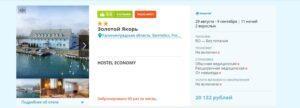 Тур в августе из Санкт-Петербург в Калининградскую область на 11 ночей за 10 тыс рублей