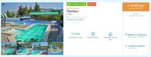 Горящий тур в Крым из Москвы на 3 ночи от 6600 рублей/чел