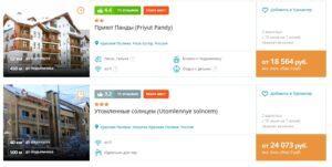 Недельные туры на Красную Поляну в июле из Москвы, Питера, Казани и Екатеринбурга от 9250 руб/чел