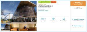 Короткий и срочный тур в Анапу из Москвы всего за 5000 рублей на человека