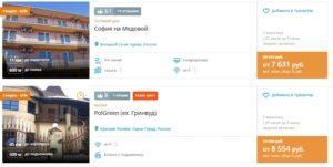 Тур в Сочи на 3 ночи всего за 3800 рублей из Москвы!