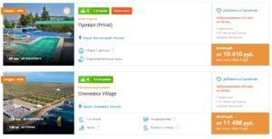 Еще горящие туры на выбор из Москвы: Красная Поляна от 4200 рублей, Крым от 5200 рублей