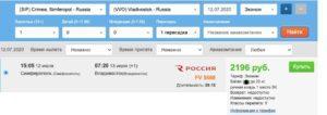 Чартеры из Крыма во Владивосток на ЗАВТРА за 2196 рублей!