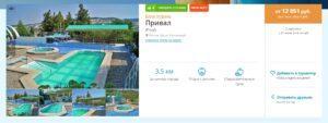 Тур в Крым из Питера всего за 6000 рублей на 3 ночи