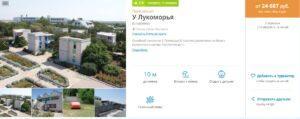 Туры в Крым из СПБ от 8700руб/чел в августе