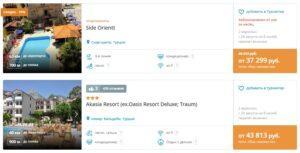 Туры в Турцию из Краснодара и Ростова-на-Дону в августе от 18500 рублей на 8 ночей