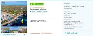 Тур в Крым на 4 ночи из Москвы за 6700 рублей с человека