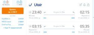 Из Москвы в Мурманск всего за 3300 рублей туда-обратно