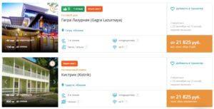 Туры в Абхазию в сентябре на 7/11 ночей из Москвы от 8000/12000 рублей