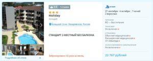 Тур из Казани в Сочи в сентябре от 9900 рублей на неделю