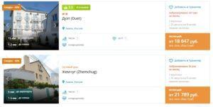 Тур в Анапу из Москвы на неделю за 9300 рублей