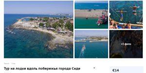 Подбор экскурсий в Турции от 10 евро