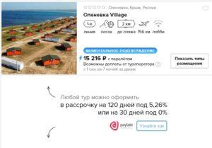 Тур из Санкт-Петербурга в Крым 1 сентября от 7500 рублей на неделю
