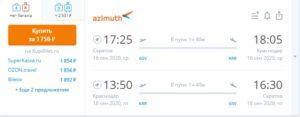 Азимут: из Саратова в Краснодар за 888 рублей