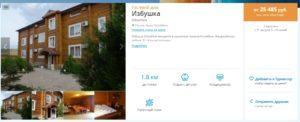 Кешбек за отдых: туры по России от 25 тысяч рублей