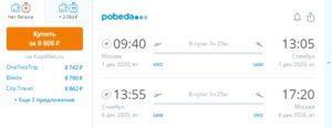 Прямые рейсы из Москвы в Стамбул всего за 7900 рублей