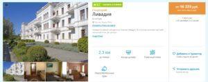Туры в Крым из Екатеринбурга на 3/6 ночей от 5000/10000 рублей