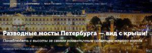 Петербург с крыши: подбор экскурсий
