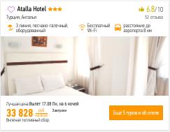 Туры в Турцию из Ростова на неделю от 17200р/чел