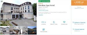 Туры в Абхазию из Спб от 9300руб./чел на 5 ночей в августе