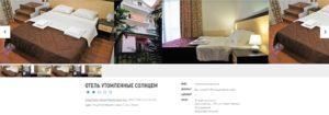 Туры в Сочи из СПБ от 10600руб/чел