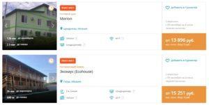 Короткие туры из Москвы от 3700 рублей: Сочи, Крым, Абхазия