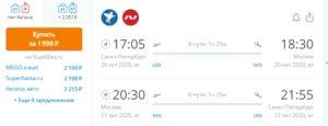Полеты между Москвой и Петербургом за 1998 рублей туда-обратно