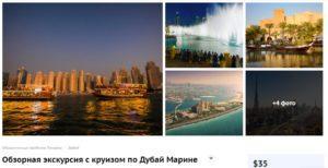 Лучшие экскурсию по ОАЭ и Египту от 25 долларов