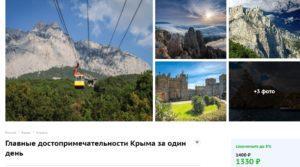 ТОП-8 экскурсий по Крыму от 600 рублей