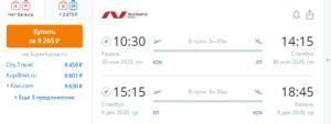Nordwind: из Казани Сочи, Крым и Стамбул всего от 1998 рублей