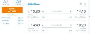 До конца года: полеты из Москвы в Анталью за 7000 туда-обратно