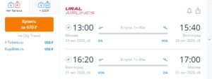 Уральские авиалинии: билеты туда-обратно по России от 499 рублей