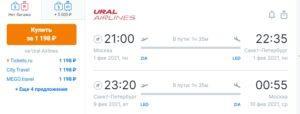 Полеты из Москвы в Спб за 1198 рублей туда-обратно