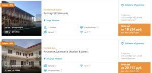 Туры в Абхазию из Москвы от 5850 рублей на человека за 7 ночей