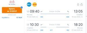 Из Москвы в Стамбул осенью-зимой за 10 тысяч рублей туда-обратно