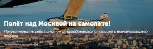 Необычные экскурсии по Москве от 500 рублей