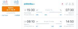 Из Краснодара на Байкал в ноябре за 11500 рублей туда-обратно