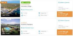 Тур из Самары в Крым на неделю за 5000 рублей/чел