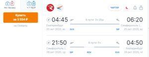 Полеты из Екатеринбурга от 2970 рублей туда-обратно