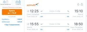 Распродажа от Азимута: полеты от 888 рублей