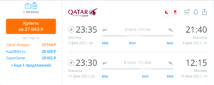 Qatar Airways. Из Москвы в Филиппины от 27800р RT
