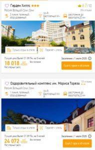 Туры в Сочи из СПБ от 9000руб/чел